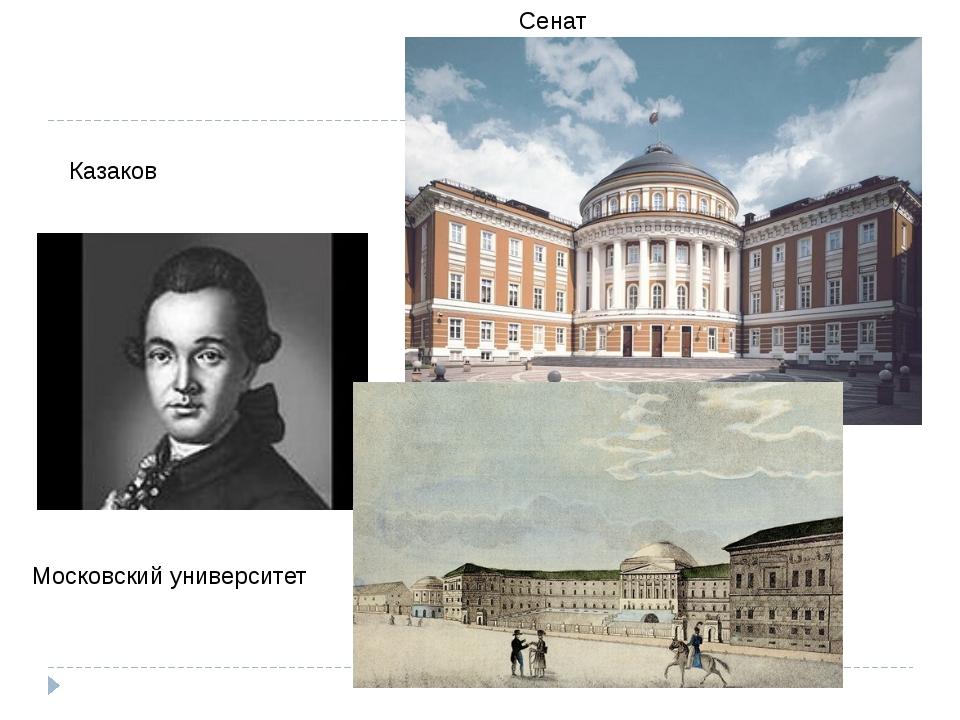 Казаков Сенат Московский университет