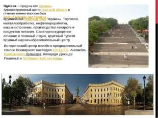 Оде́сса— город на югеУкраины. Административный центрОдесской областии глав
