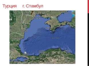 Турция г. Стамбул