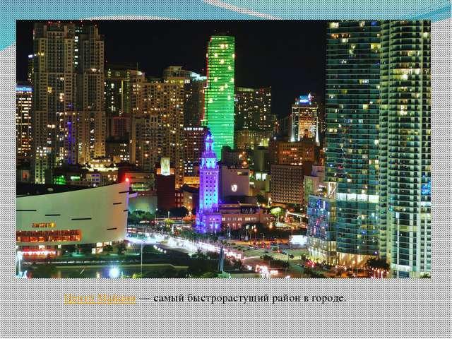 Центр Майами— самый быстрорастущий район в городе.