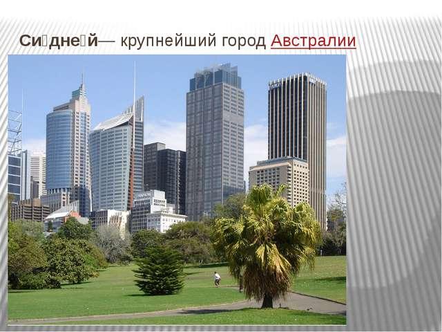 Си́дне́й— крупнейший городАвстралии Пирамида Сиднейский ботанический сад