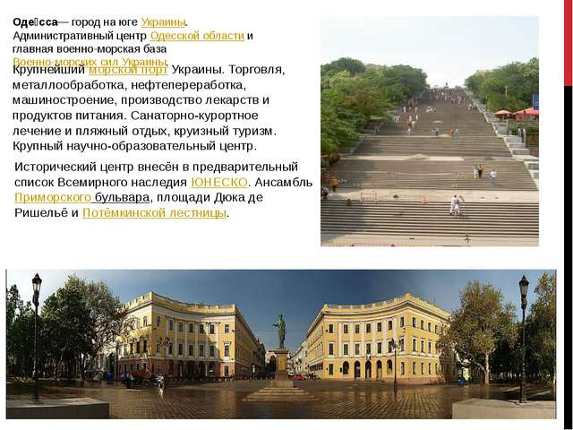 Оде́сса— город на югеУкраины. Административный центрОдесской областии глав...