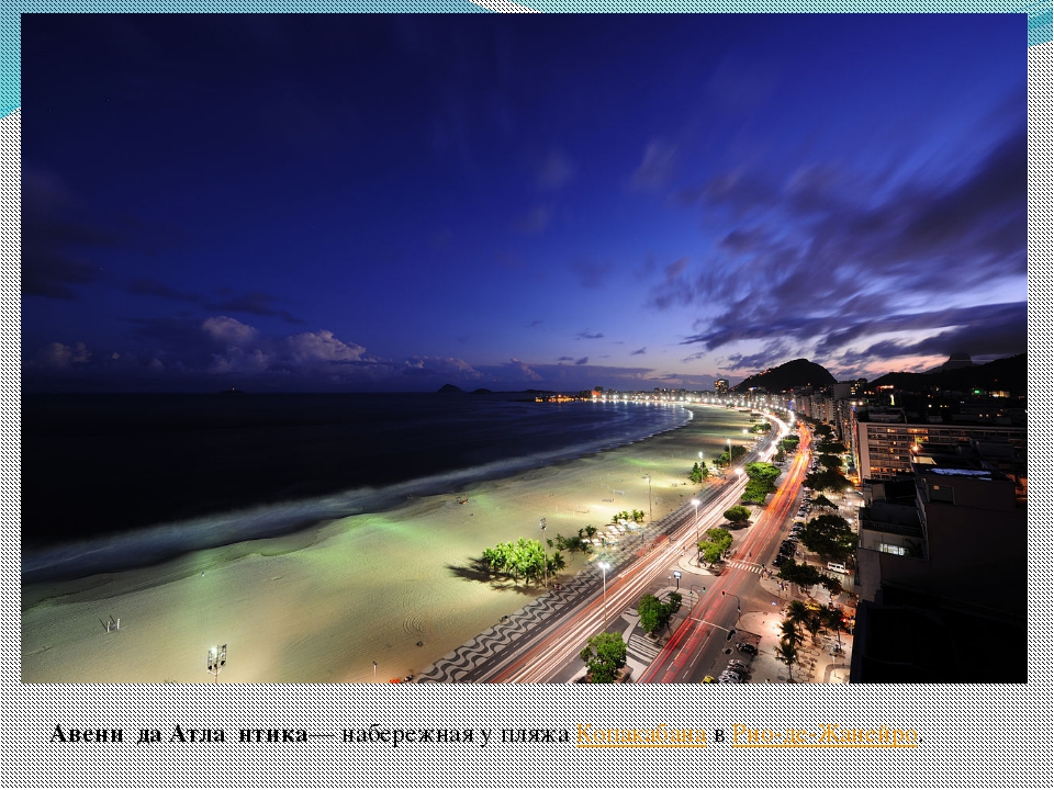 Статуя Христа Авени́да Атла́нтика— набережная у пляжаКопакабанавРио-де-Жан...
