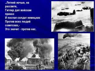 ..Летней ночью, на рассвете, Гитлер дал войскам приказ И послал солдат неме