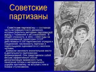 Сове́тские партиза́ны— составная часть антифашистскогодвижения, которые бо