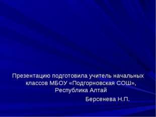 Презентацию подготовила учитель начальных классов МБОУ «Подгорновская СОШ», Р