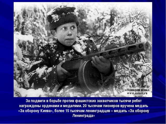 За подвиги в борьбе против фашистских захватчиков тысячи ребят награждены орд...