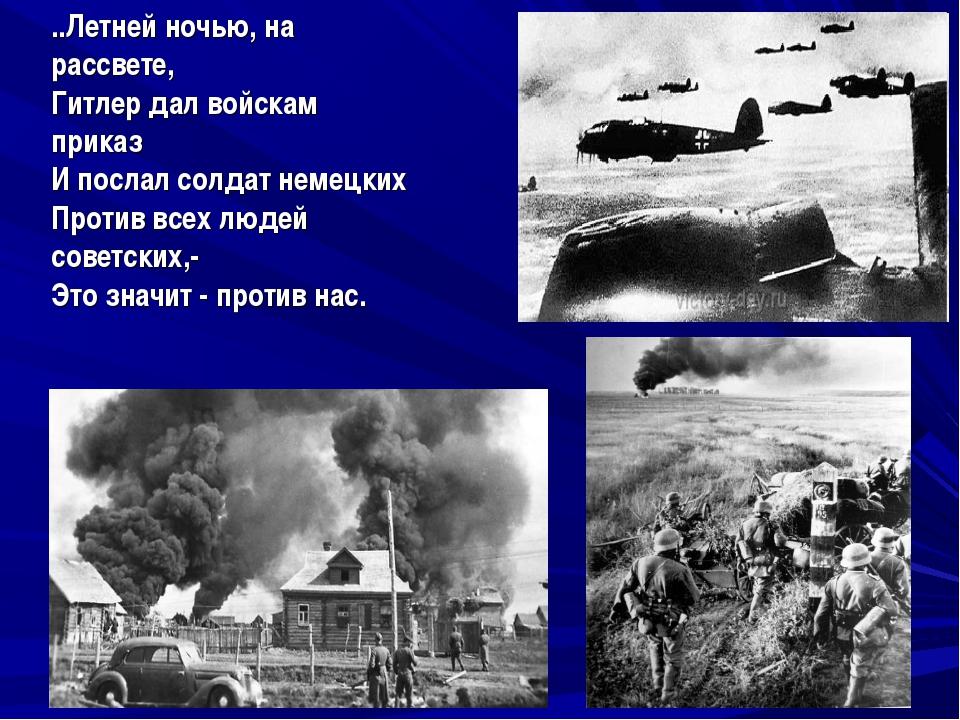 ..Летней ночью, на рассвете, Гитлер дал войскам приказ И послал солдат неме...