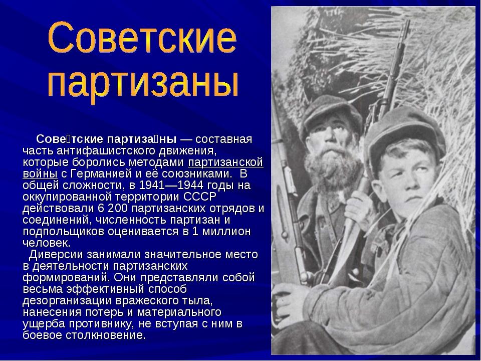Сове́тские партиза́ны— составная часть антифашистскогодвижения, которые бо...