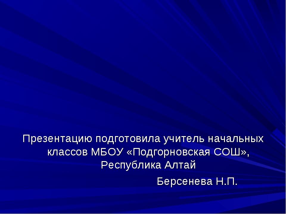 Презентацию подготовила учитель начальных классов МБОУ «Подгорновская СОШ», Р...