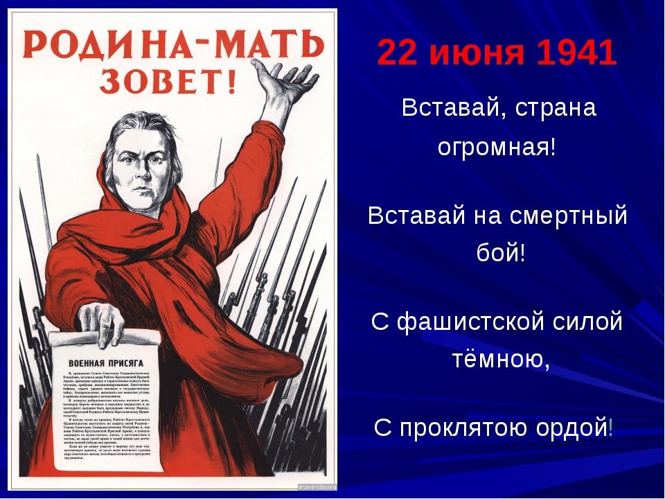 22 июня 1941 Вставай, страна огромная! Вставай на смертный бой! С фашистской...