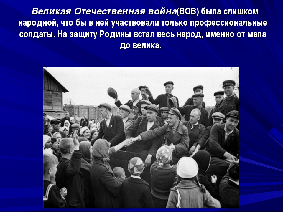 Великая Отечественная война(ВОВ) была слишком народной, что бы в ней участв...