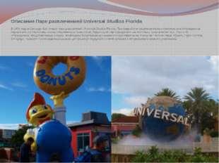 Описание Парк развлеченией Universal Studios Florida В 1990 году в Орландо бы