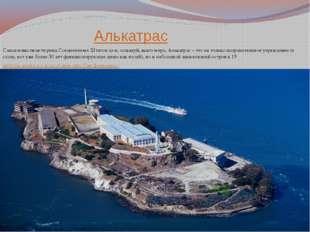 Алькатрас Самая известная тюрьма Соединённых Штатов да и, пожалуй, всего мира