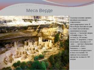 Меса Верде Скальные жилища древних индейцев напоминают современные многокварт