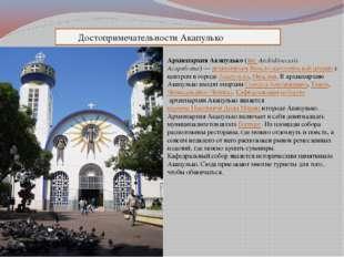 Архиепархия Акапулько(лат.Archidioecesis Acapulcana)—архиепархияРимско-
