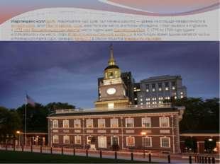 Индепенденс-холл(англ.Independence Hall, букв.Зал Независимости)— здание