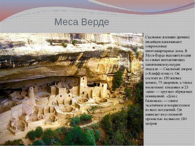 Меса Верде Скальные жилища древних индейцев напоминают современные многокварт...