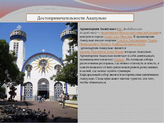 Архиепархия Акапулько(лат.Archidioecesis Acapulcana)—архиепархияРимско-...