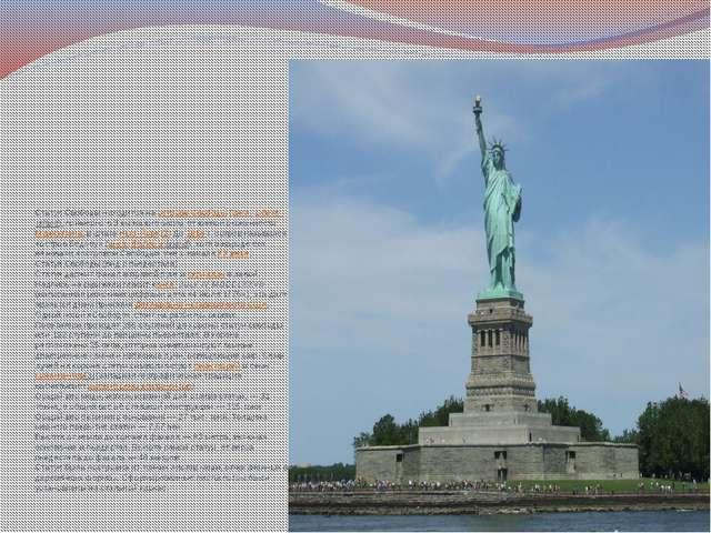 Статуя Свободы находится наострове Свободы(англ.Liberty Island), примерно...