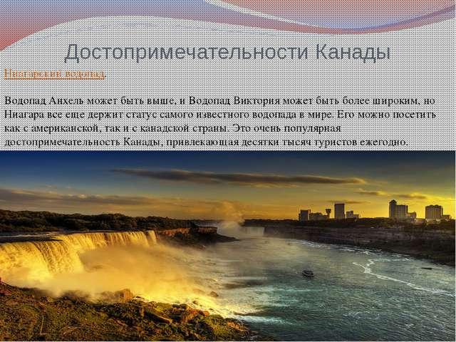 Достопримечательности Канады Ниагарский водопад. Водопад Анхель может быть в...