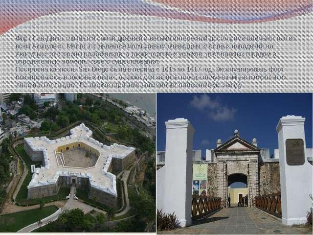 Форт Сан-Диего считается самой древней и весьма интересной достопримечательно...