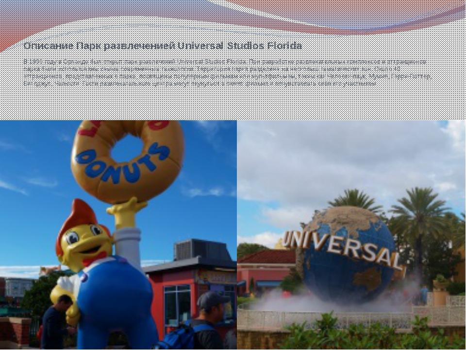 Описание Парк развлеченией Universal Studios Florida В 1990 году в Орландо бы...