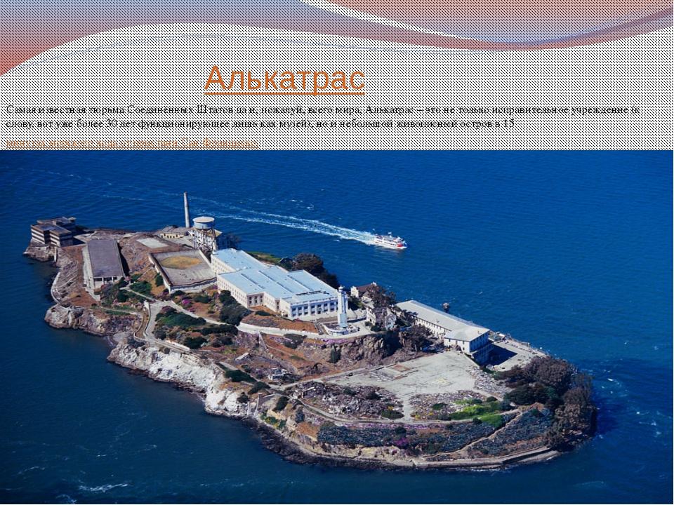 Алькатрас Самая известная тюрьма Соединённых Штатов да и, пожалуй, всего мира...