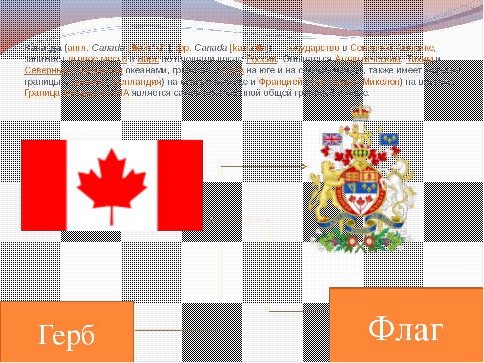 Кана́да(англ.Canada[ˈkænədə];фр.Canada[kanaˈda])—государствовСеверн...