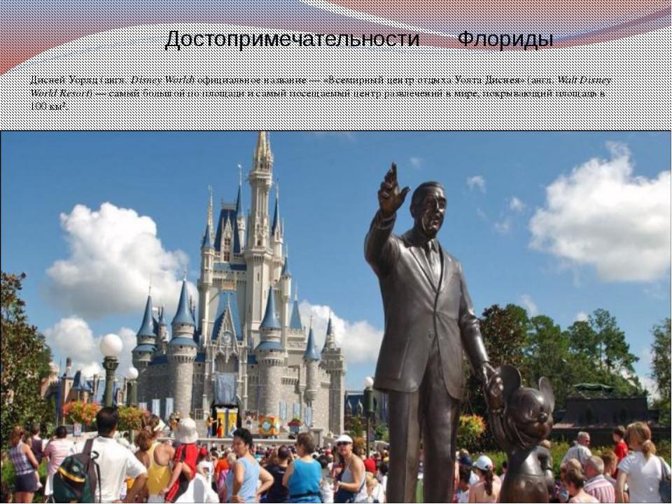 Достопримечательности Флориды Дисней Уорлд(англ.Disney World) официальное...