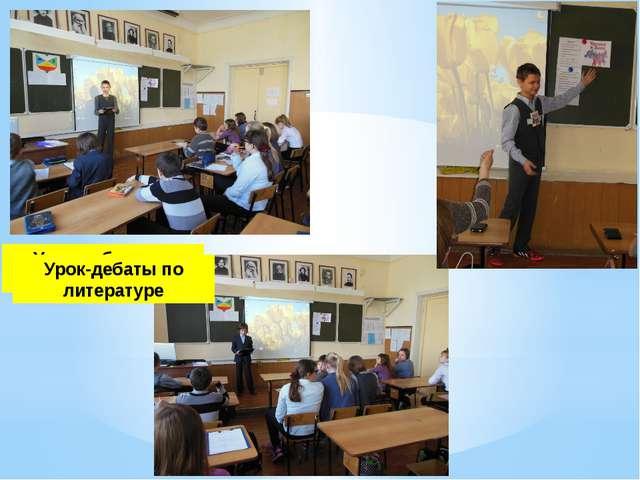 Урок-дебаты по литературе Урок-дебаты по литературе