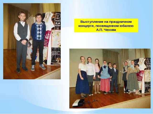 Выступление на праздничном концерте, посвященном юбилею А.П. Чехова