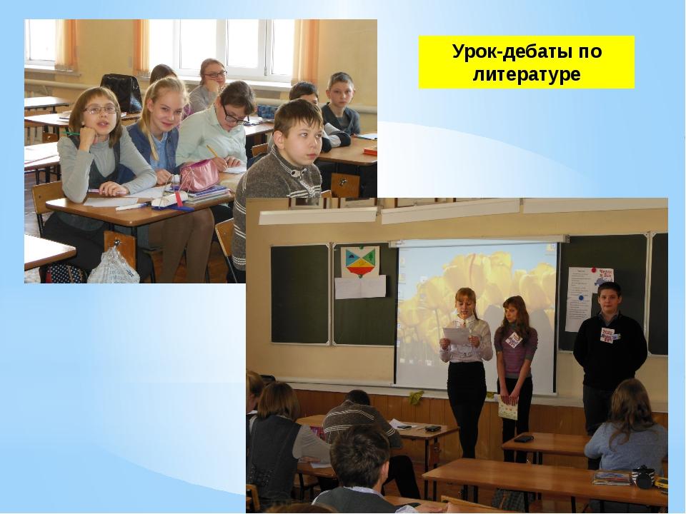 Урок-дебаты по литературе