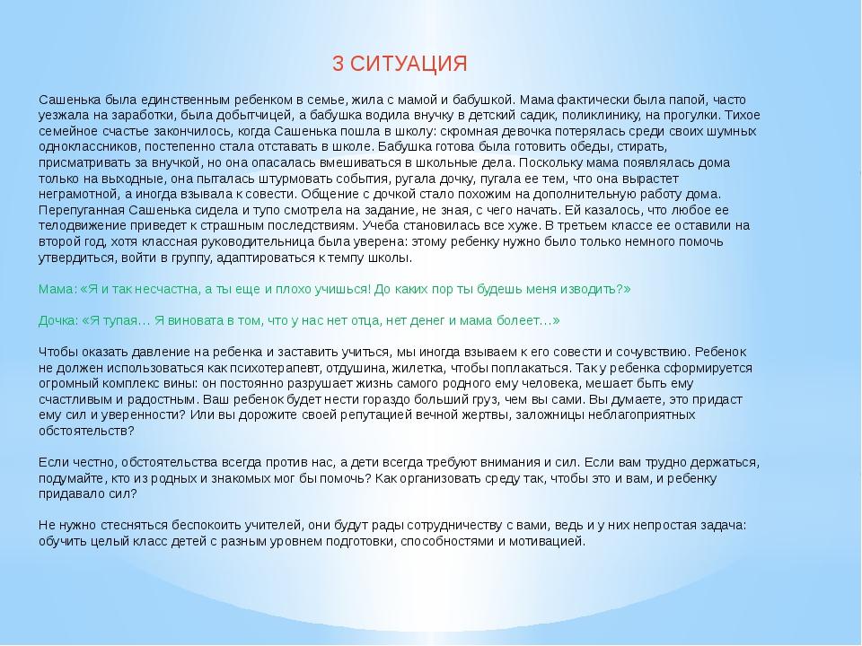 3 СИТУАЦИЯ Сашенька была единственным ребенком в семье, жила с мамой и бабушк...