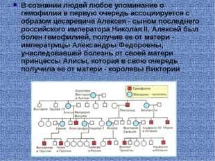 В сознании людей любое упоминание о гемофилии в первую очередь ассоциируется