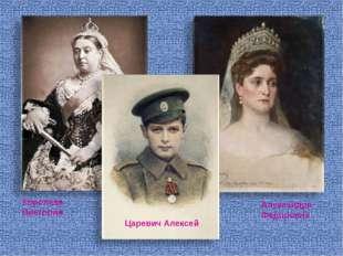 Королева Виктория Александра Федоровна Царевич Алексей