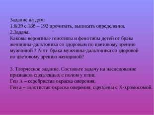 Задание на дом: &39 с.188 – 192 прочитать, выписать определения. Задача. Како