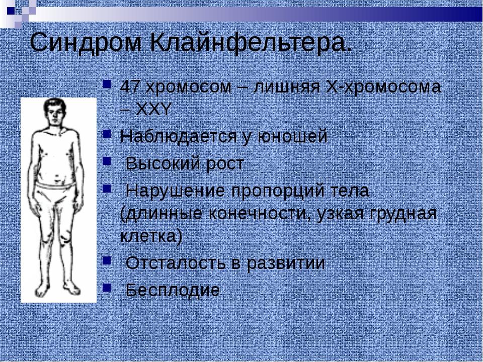 знакомства для синдром клайнфельтера симптомы признаки проверить резистор (сопротивление)