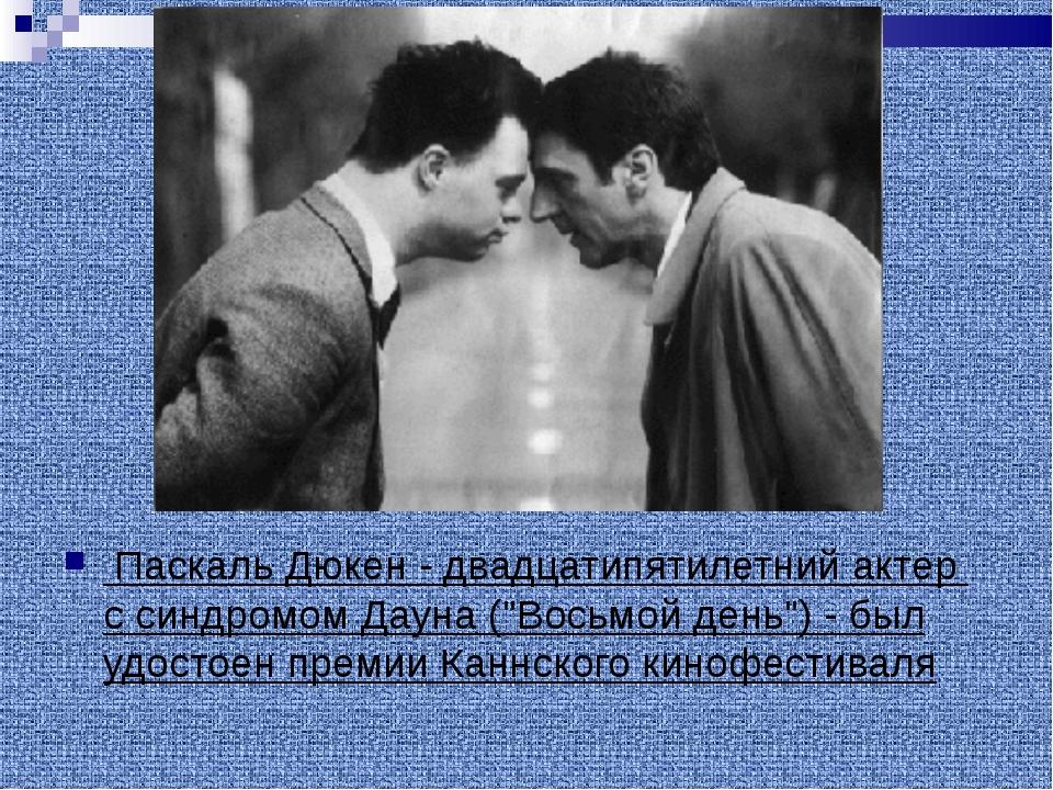 """Паскаль Дюкен - двадцатипятилетний актер с синдромом Дауна (""""Восьмой день"""")..."""