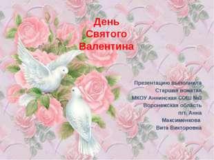 День Святого Валентина Презентацию выполнила Старшая вожатая МКОУ Аннинская С