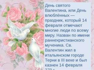 День святого Валентина, или День влюблённых — праздник, который 14 февраля о