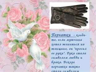 """Перчатки - когда-то, если мужчина хотел жениться на женщине, он """"просил ее р"""
