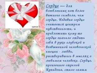 Сердце — для влюбленных нет более важного символа, чем сердце. Издавна сердц