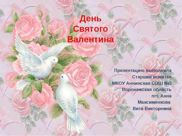 День Святого Валентина Презентацию выполнила Старшая вожатая МКОУ Аннинская С...