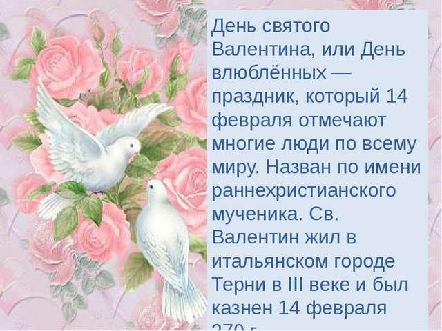 День святого Валентина, или День влюблённых — праздник, который 14 февраля о...