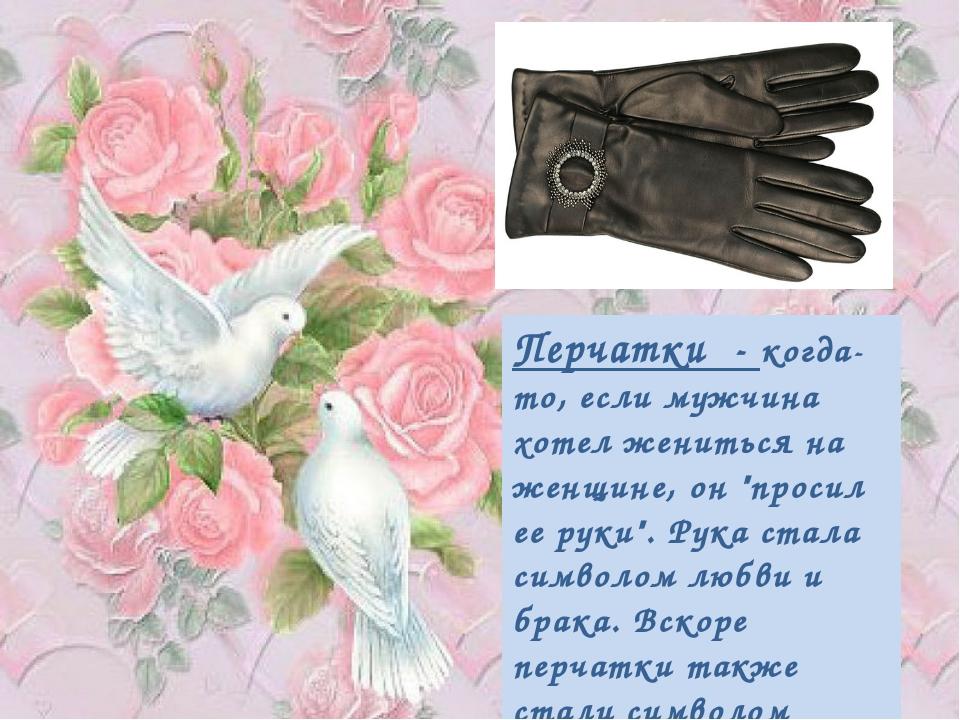 """Перчатки - когда-то, если мужчина хотел жениться на женщине, он """"просил ее р..."""