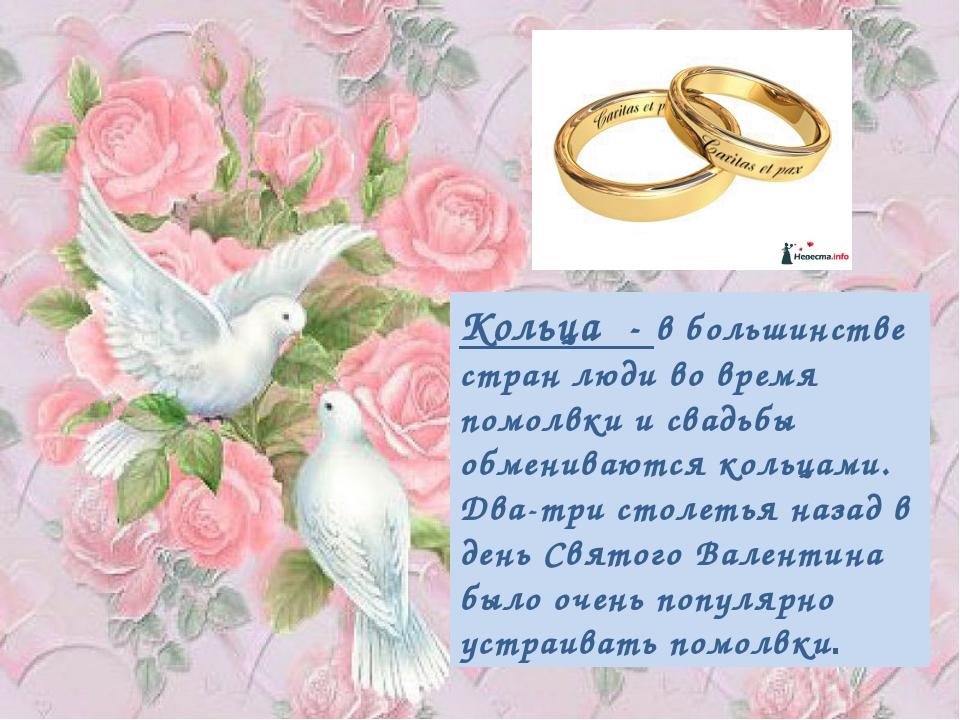 Кольца - в большинстве стран люди во время помолвки и свадьбы обмениваются к...