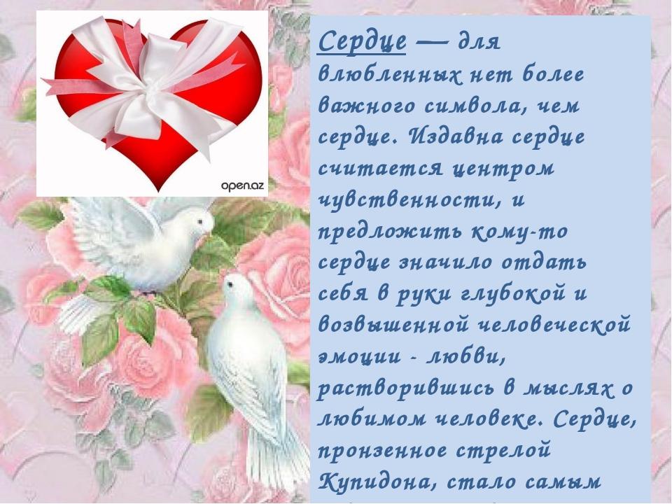 Сердце — для влюбленных нет более важного символа, чем сердце. Издавна сердц...