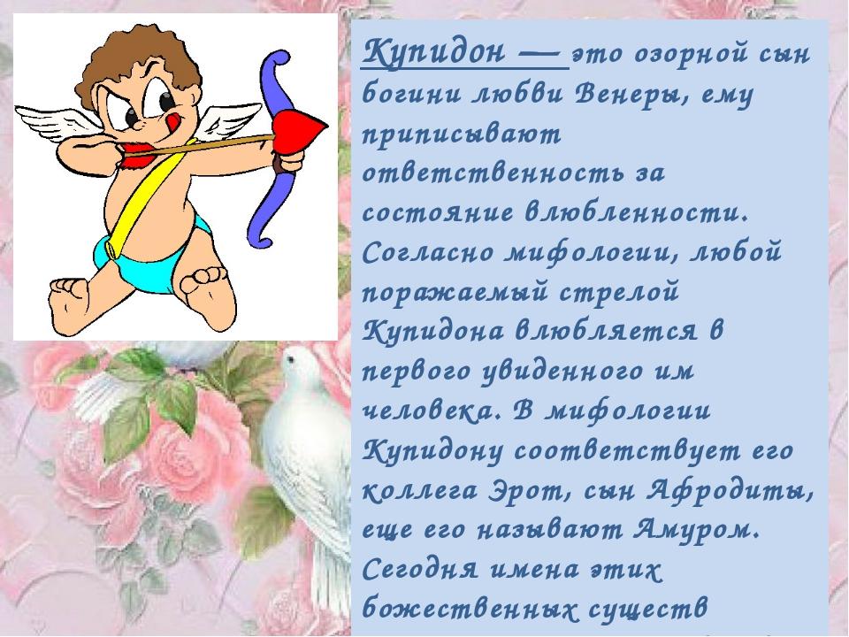 Купидон — это озорной сын богини любви Венеры, ему приписывают ответственнос...