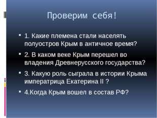 Проверим себя! 1. Какие племена стали населять полуостров Крым в античное вре
